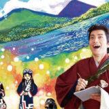 【11月28日】能代市文化会館で「わらび座ミュージカル 松浦武四郎〜カイ・大地との約束〜」が開催されるみたい!