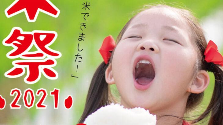 【能代市二ツ井】10月9日・10日に道の駅ふたついで「新米祭」が開催されるみたい!