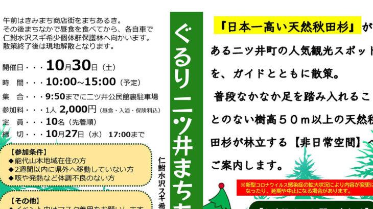 【10月30日】二ツ井町で「ぐるり二ツ井まちあるき」が開催されるみたい!