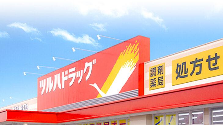【能代市鰄淵古屋布】ツルハドラッグ 東能代店が10月14日にオープンするみたい!