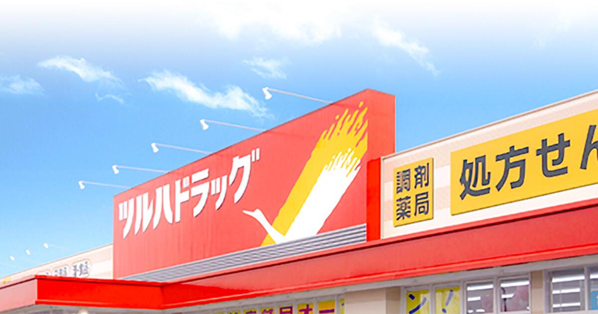【能代市鰄淵古屋布】ツルハドラッグ東能代店が10月14日にオープンするみたい!