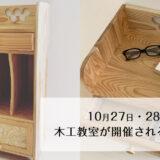 【能代市木の学校】10月27日・28日に「木工教室」が開催されるみたい!