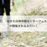 【10月17日】「あきた白神体験センターフェスティバル」が開催されるみたい!