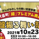 【能代市】畠町商店街で能代畠町「超」プレミアム商品券「大盤振る舞い祭り」が開催されるみたい!