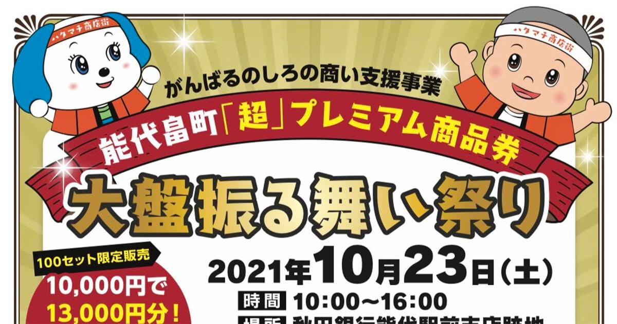 【10月23日】能代市畠町商店街で「大盤振る舞い祭り」が開催されるみたい!