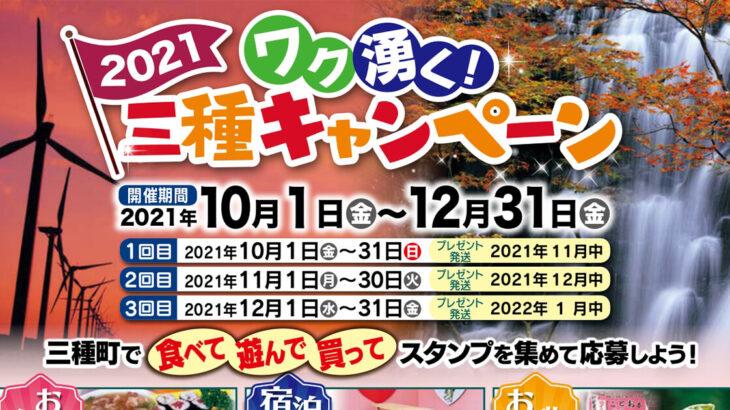 【三種町】10月1日より豪華な商品が貰えるスタンプラリーが開催されているみたい!