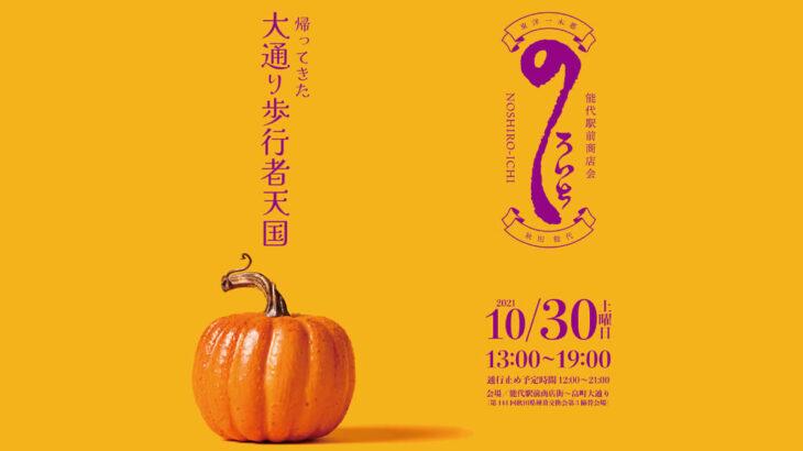 【能代市】10月30日に能代駅前商店会イベント「のしろいち」を開催します!